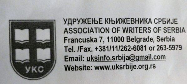 Rencontres de poésie à Belgrade
